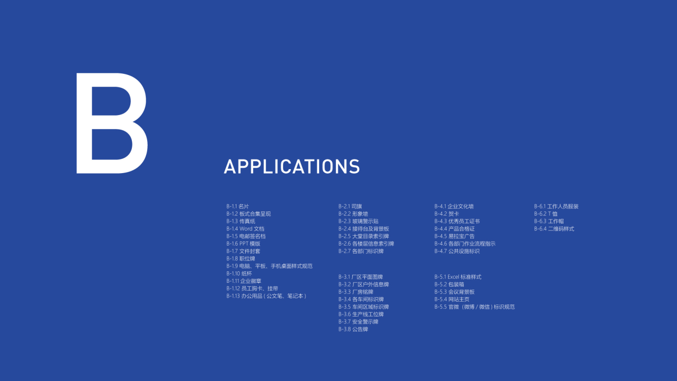 长霖塑料制品公司VI亚博客服电话多少中标图26