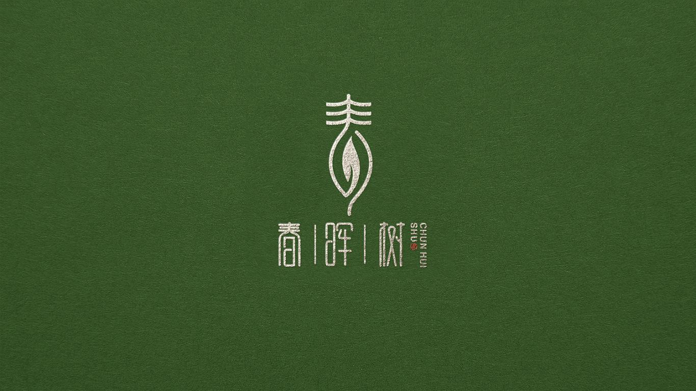 春晖树餐饮品牌LOGO设计中标图1