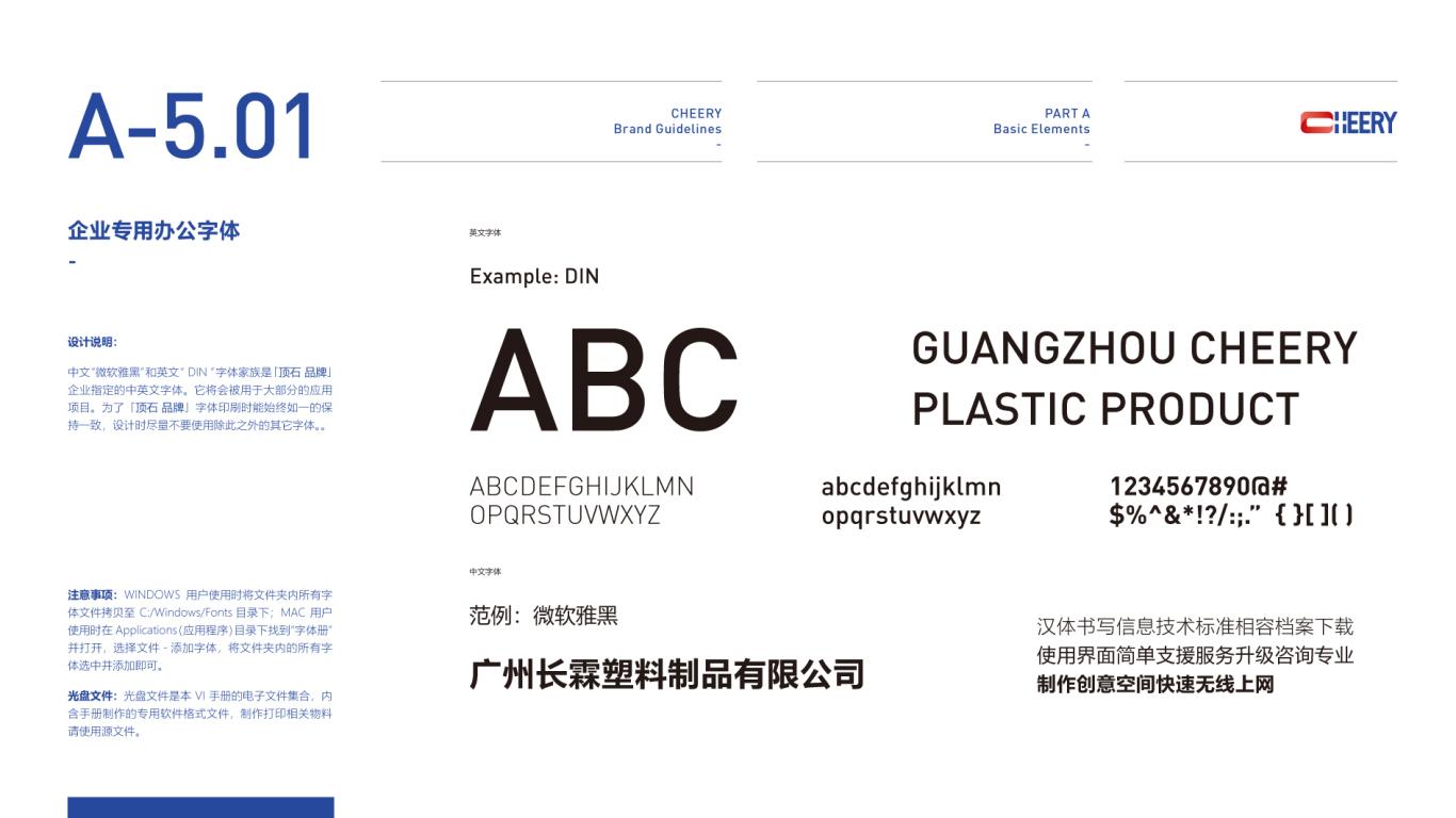 长霖塑料制品公司VI亚博客服电话多少中标图22