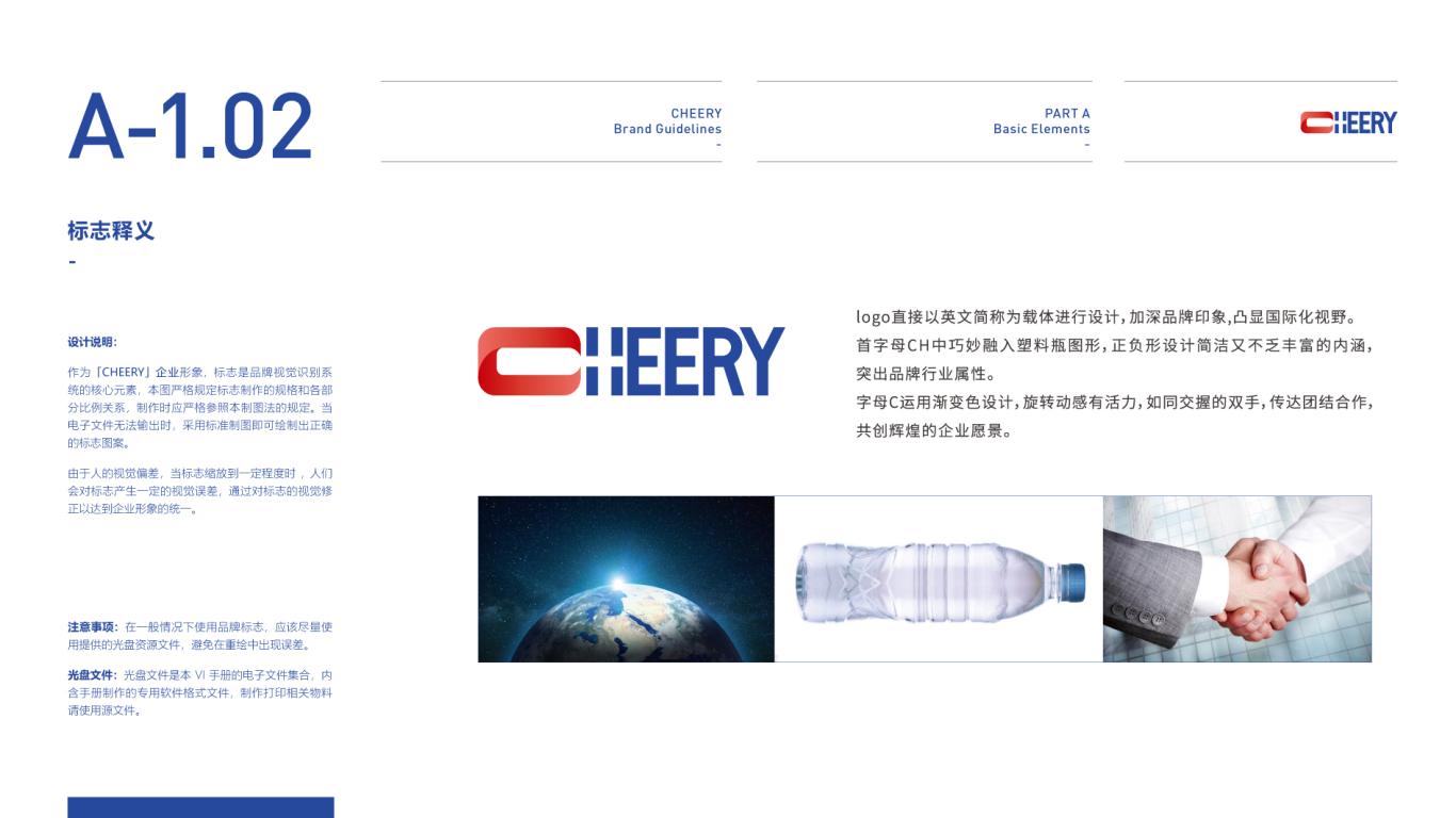 长霖塑料制品公司VI亚博客服电话多少中标图5