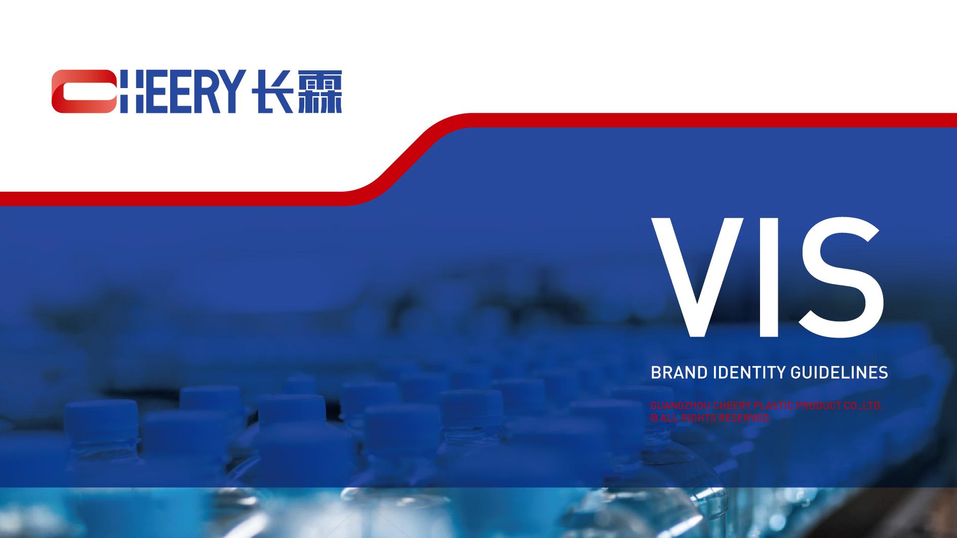 长霖塑料制品公司VI亚博客服电话多少