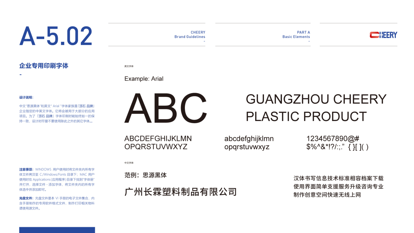 长霖塑料制品公司VI亚博客服电话多少中标图23