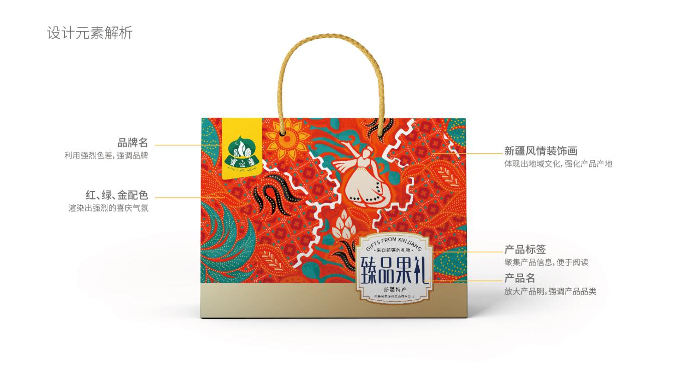 蜜之番食品品牌包装设计中标图0