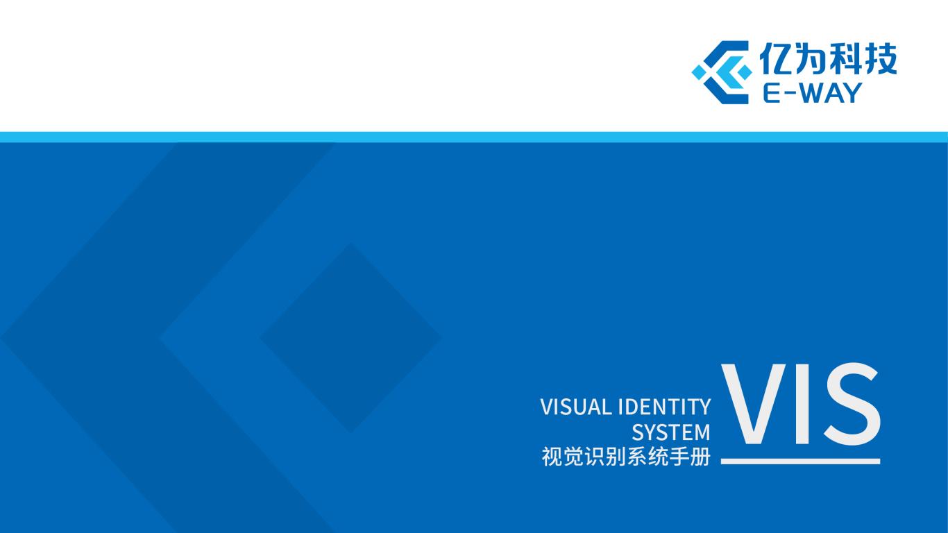 亿为科技公司VI设计中标图0
