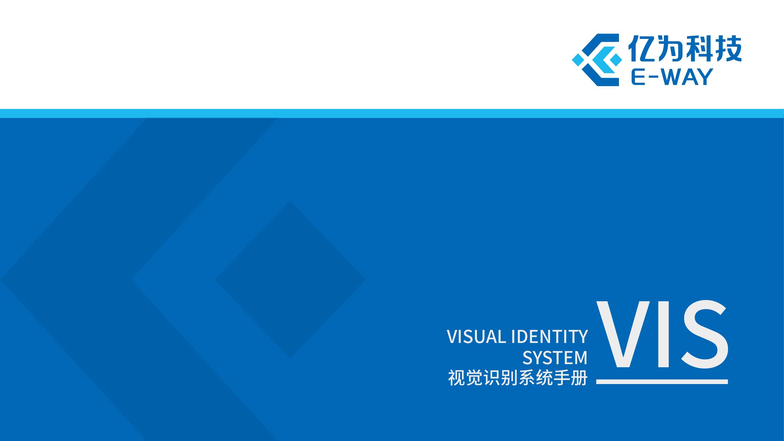 亿为科技公司VI设计