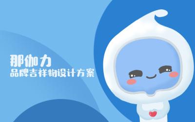 那伽力雪虾多吉祥物设计——雪虾...