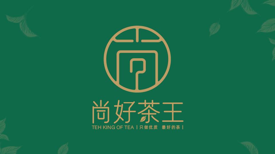 尚好茶王高端茶品牌LOGO设计