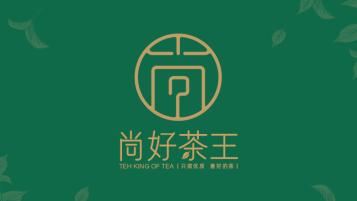尚好茶王高端茶品牌LOGO設計