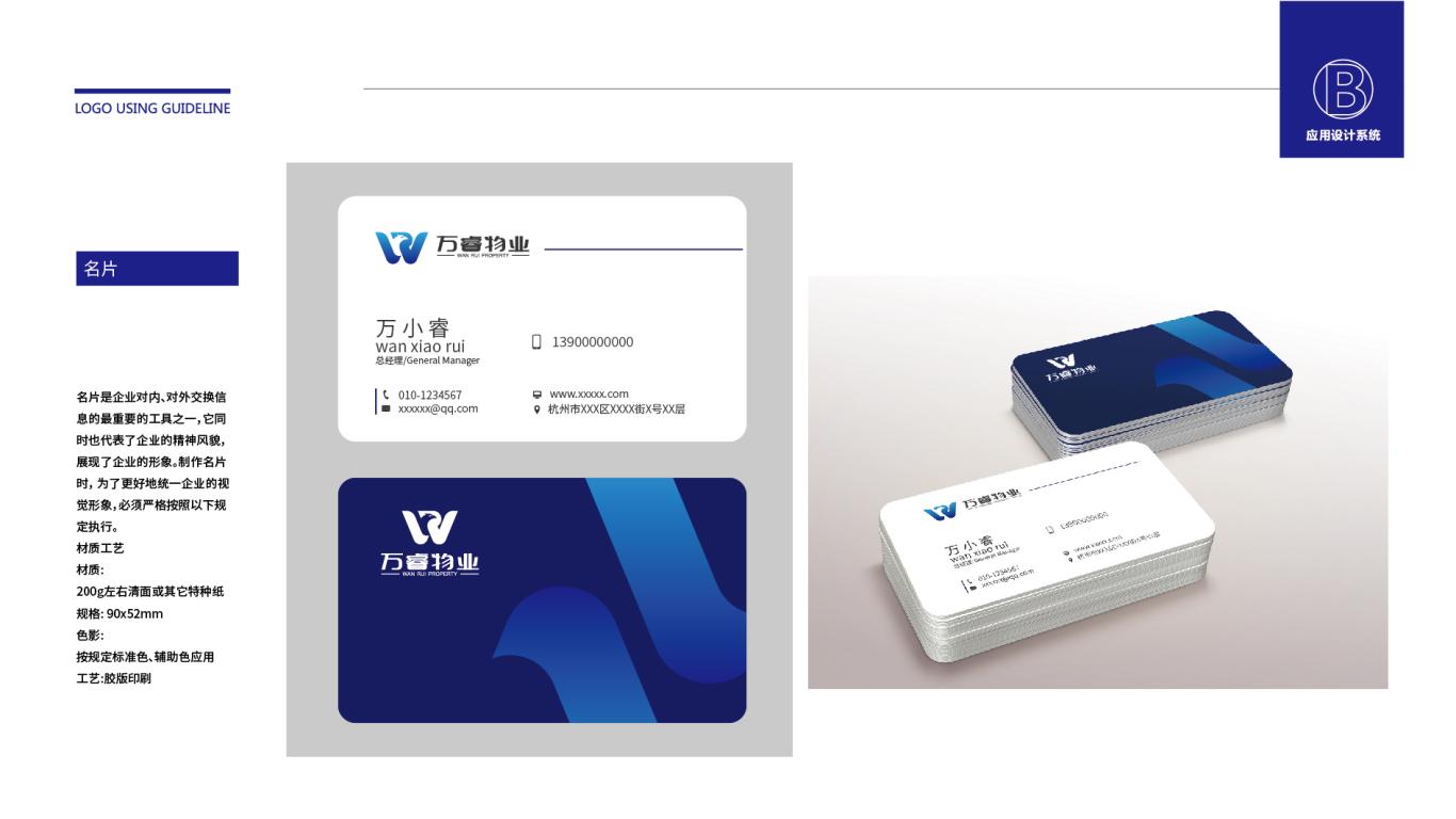 万睿物业公司VI设计中标图4