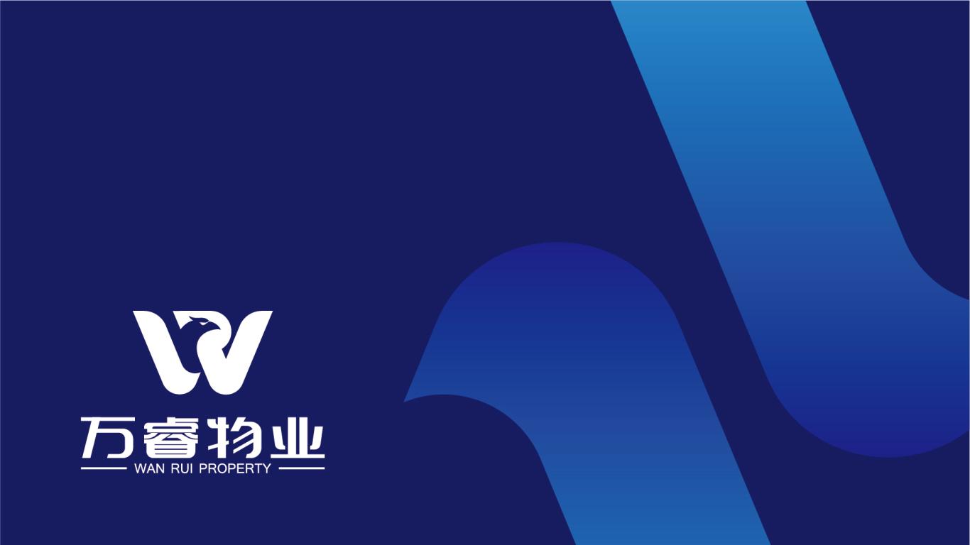 万睿物业公司VI设计中标图3