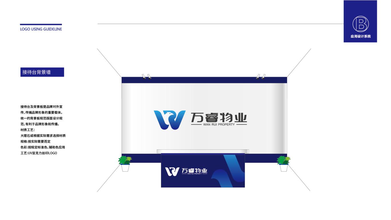 万睿物业公司VI设计中标图5