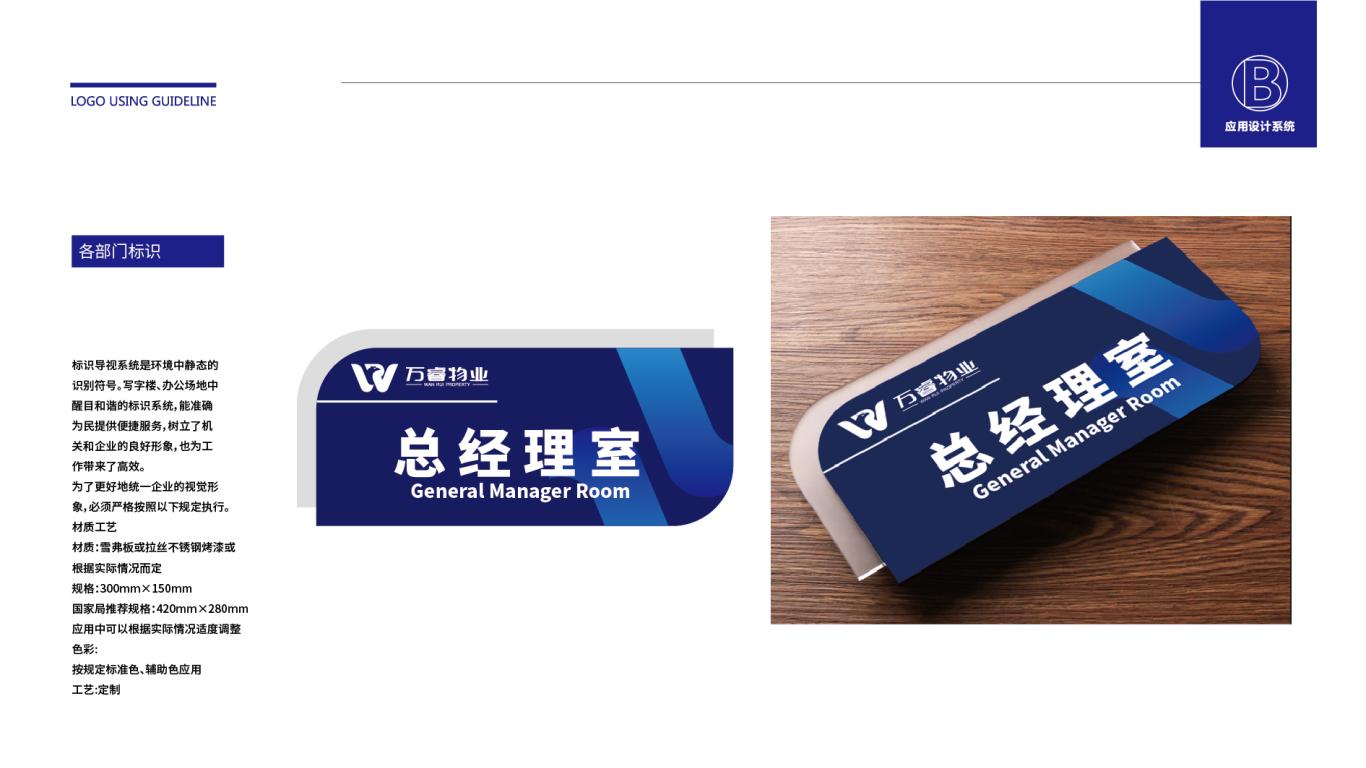 万睿物业公司VI设计中标图8