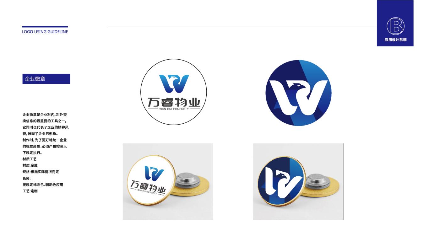 万睿物业公司VI设计中标图7