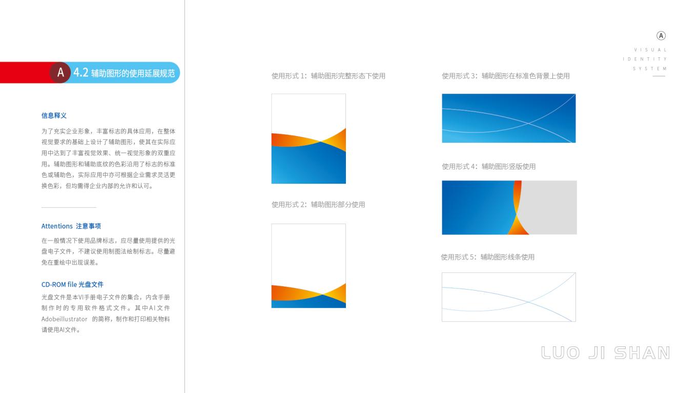 落基山环保科技公司VI设计中标图23