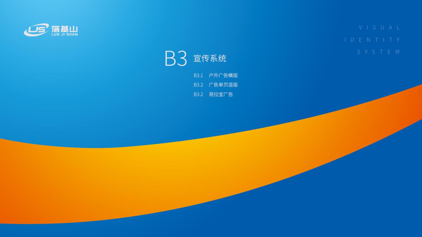 落基山环保科技公司VI设计中标图48