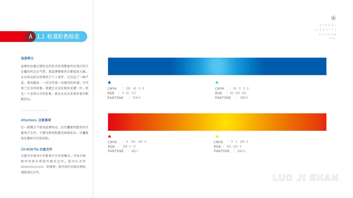 落基山环保科技公司VI设计中标图4
