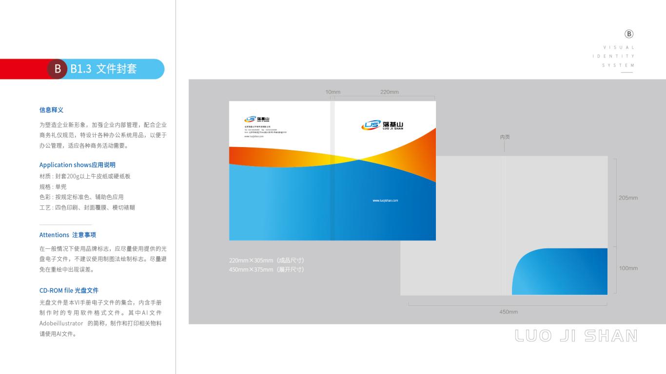 落基山环保科技公司VI设计中标图38