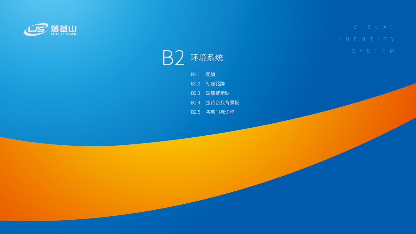 落基山环保科技公司VI设计中标图42