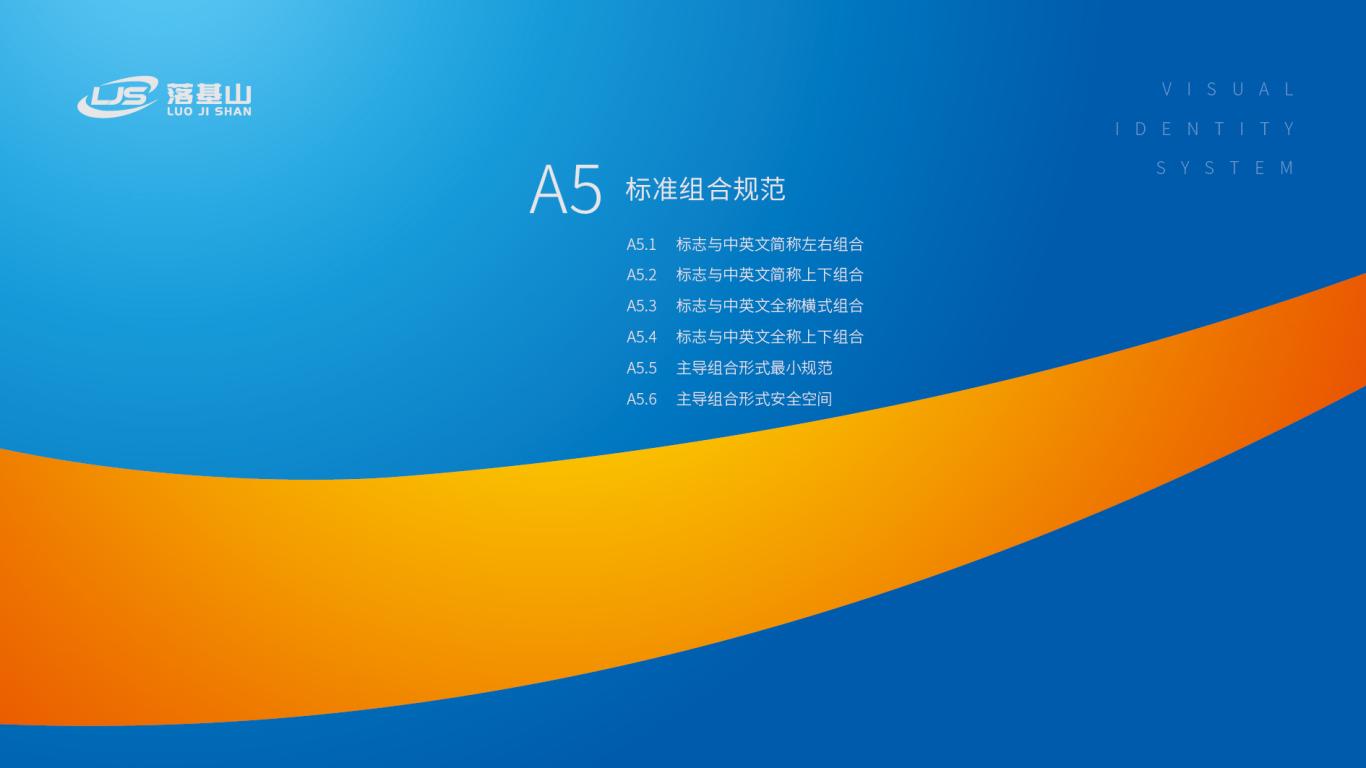落基山环保科技公司VI设计中标图25