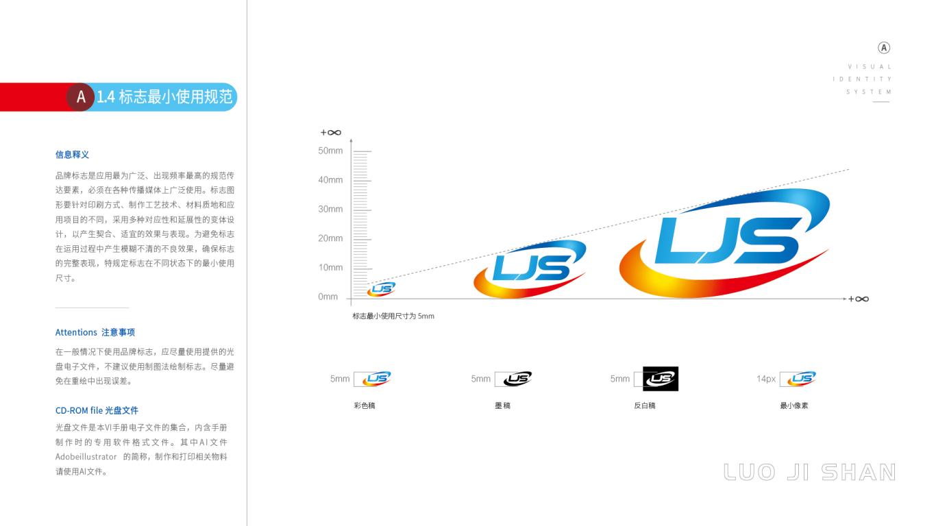 落基山环保科技公司VI设计中标图7