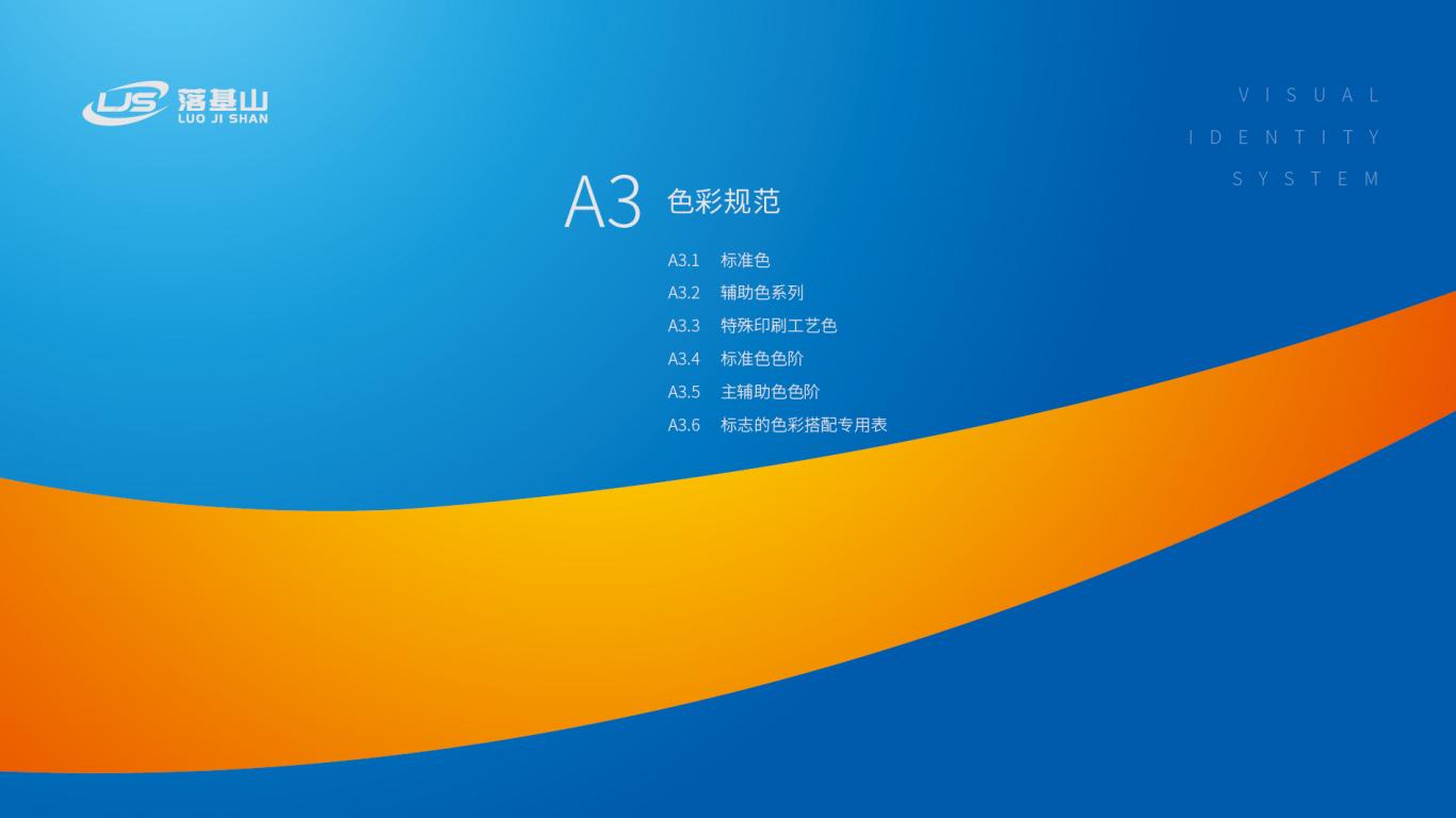 落基山环保科技公司VI设计中标图14