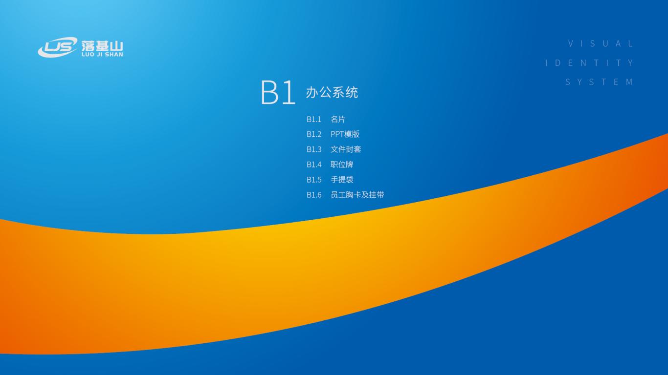 落基山环保科技公司VI设计中标图35