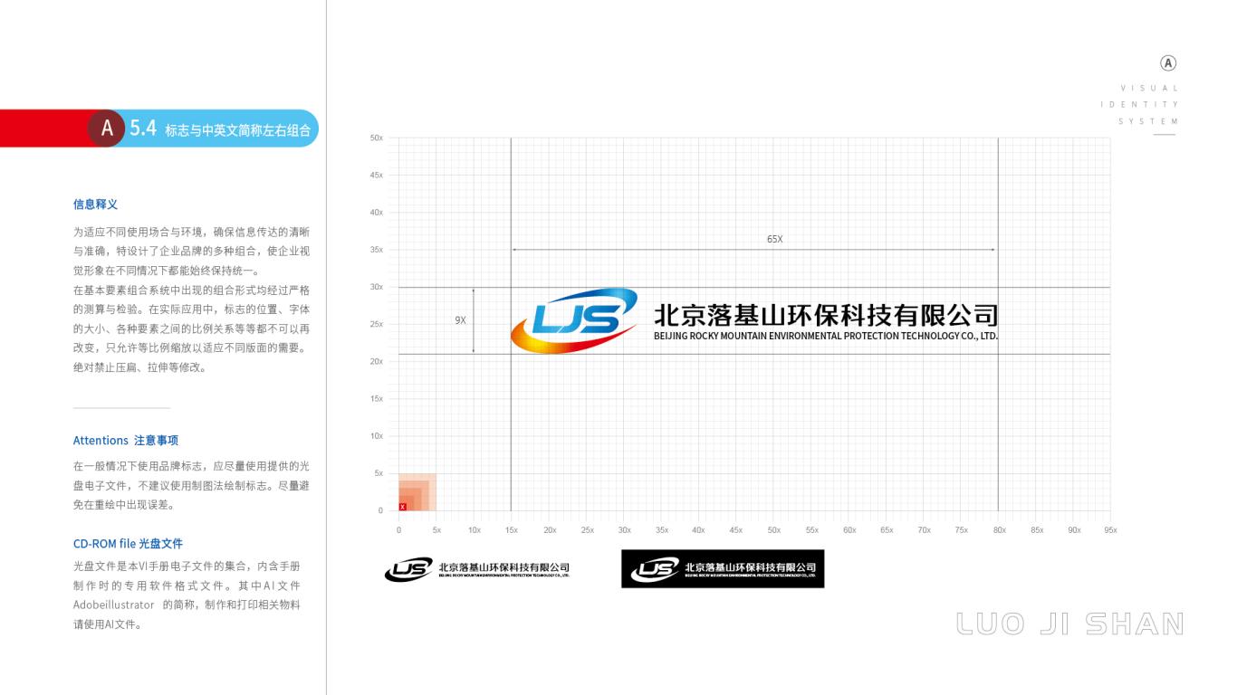 落基山环保科技公司VI设计中标图28