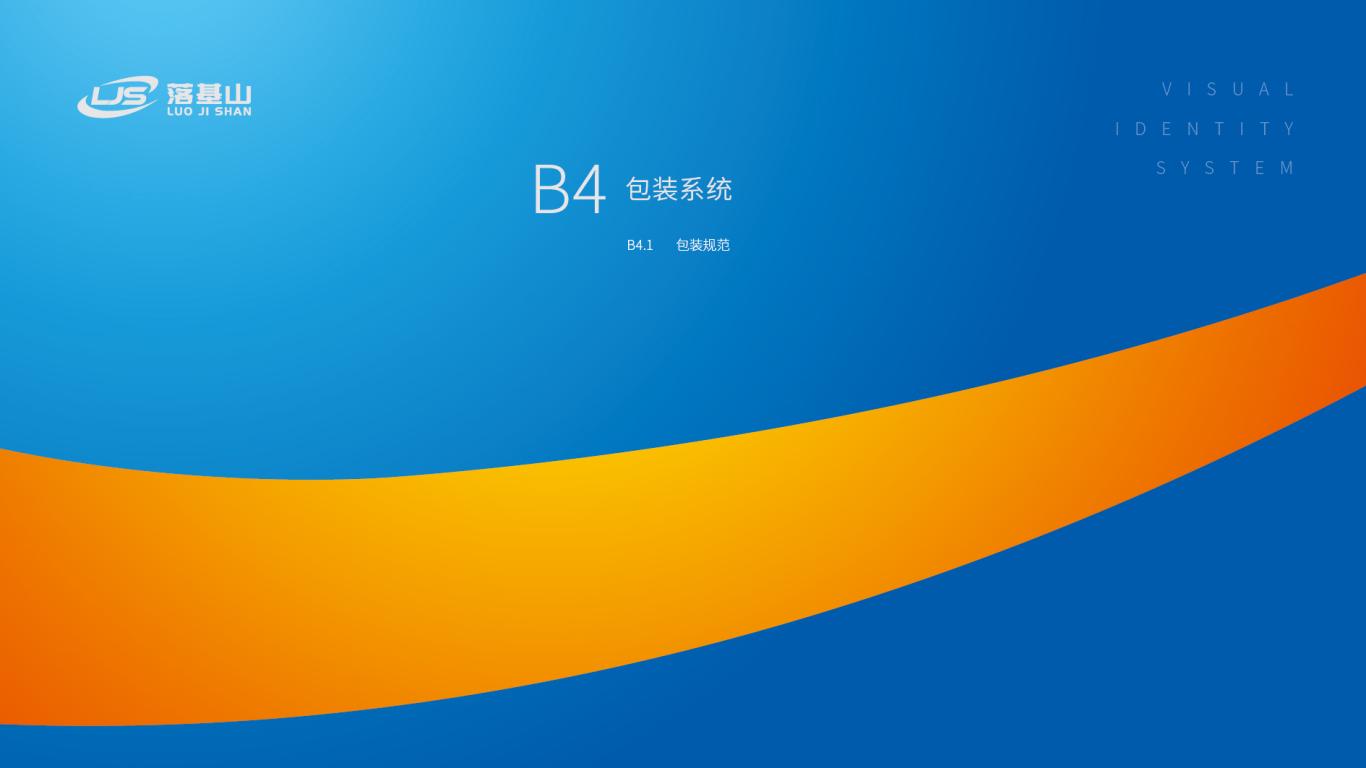 落基山环保科技公司VI设计中标图52