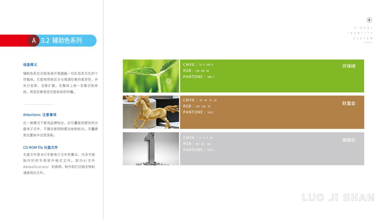 落基山环保科技公司VI设计中标图16