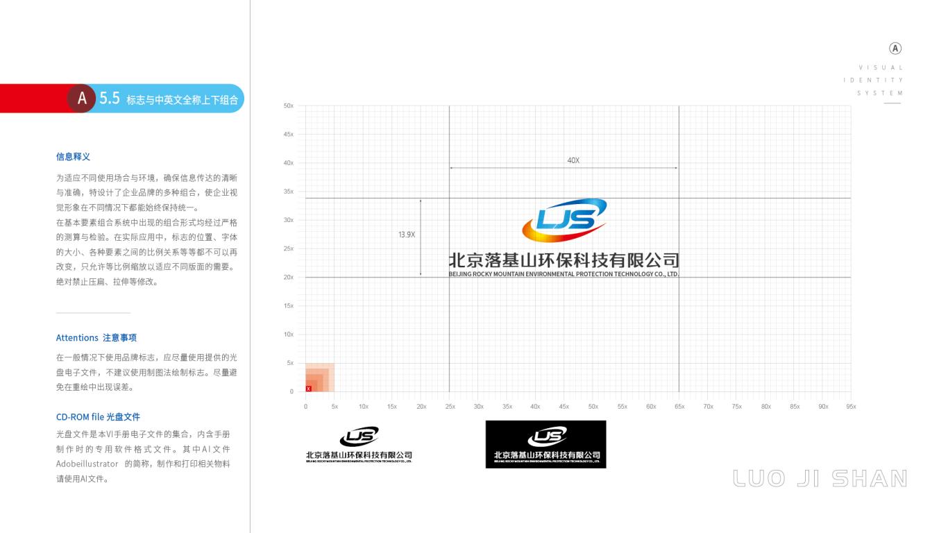 落基山环保科技公司VI设计中标图29
