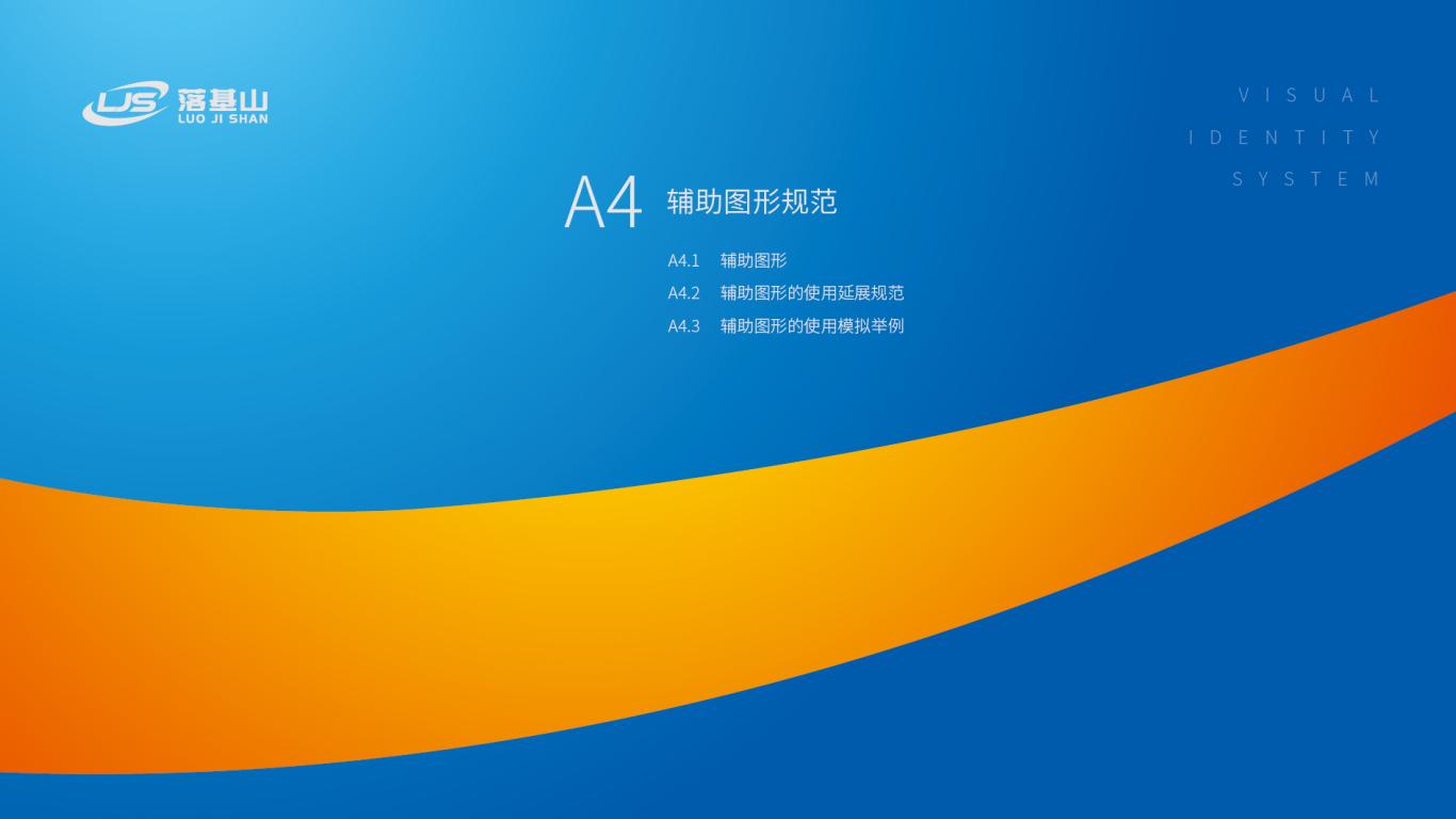 落基山环保科技公司VI设计中标图21