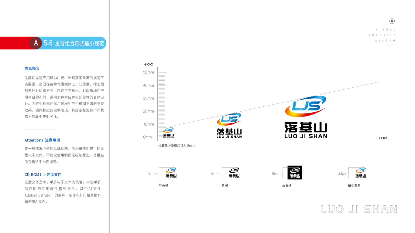 落基山环保科技公司VI设计中标图30