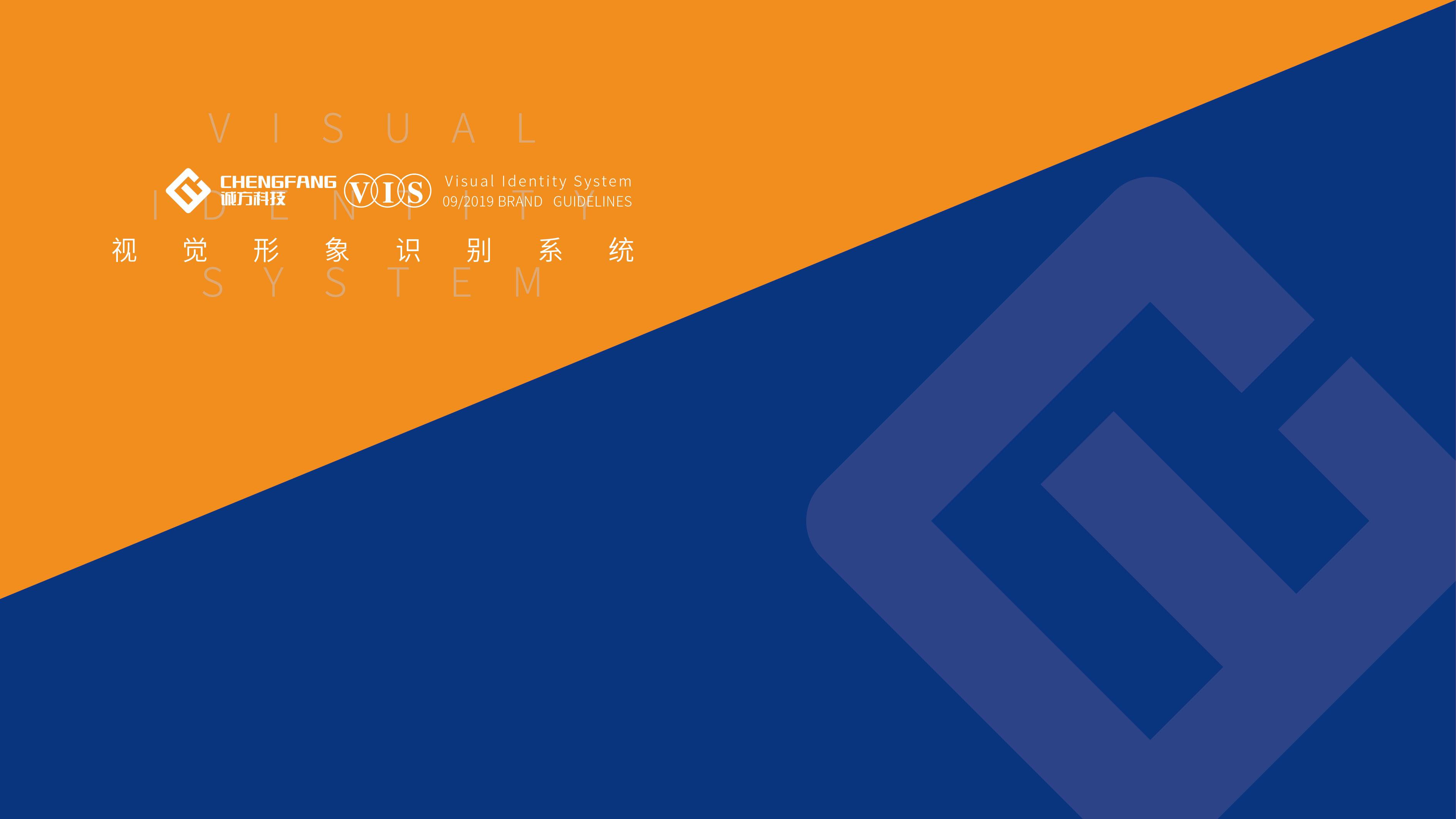 誠方互聯網公司VI設計