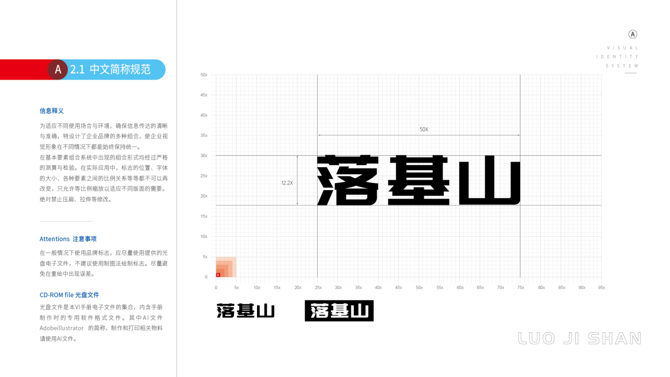 落基山环保科技公司VI设计中标图10