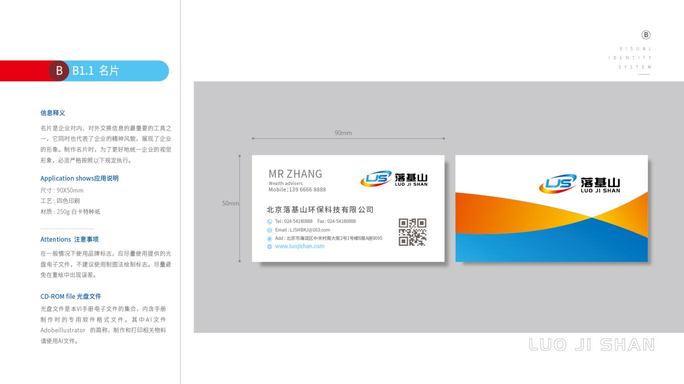 落基山环保科技公司VI设计中标图36