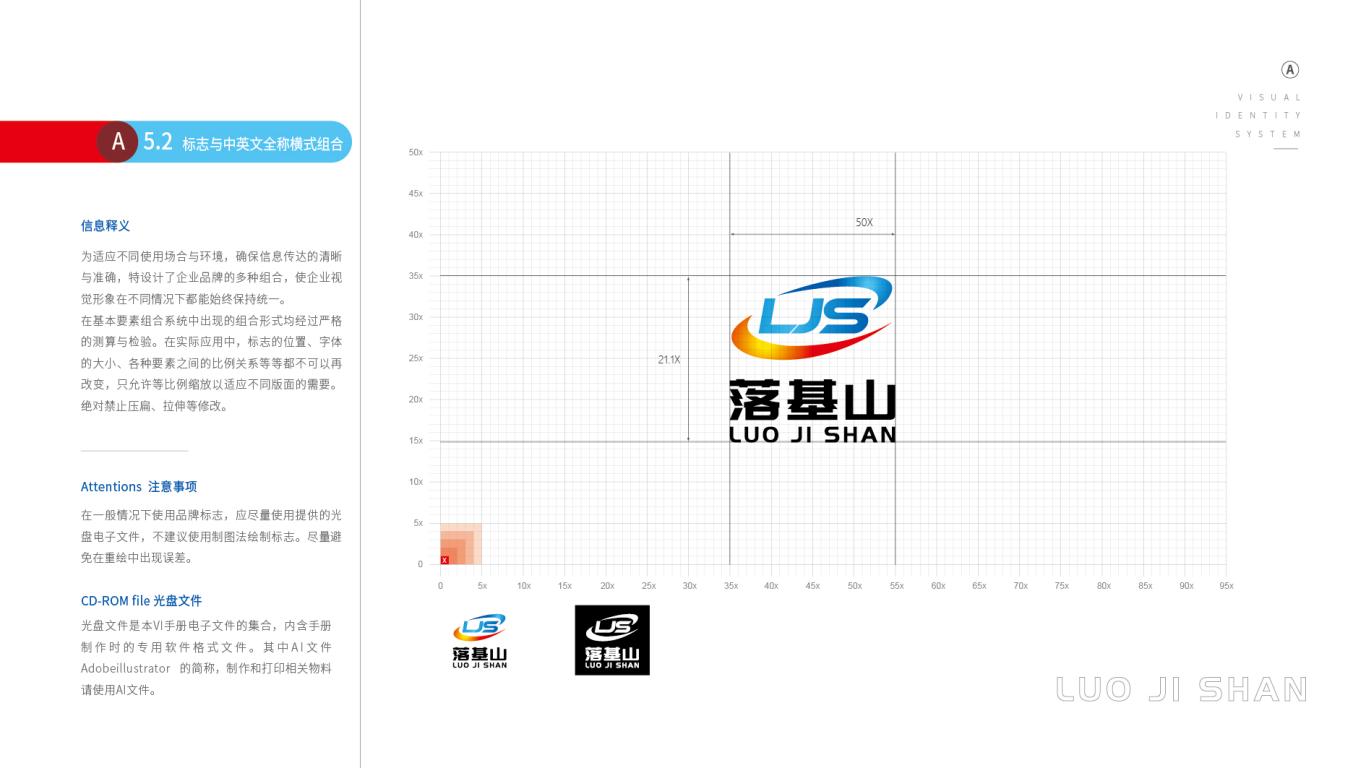 落基山环保科技公司VI设计中标图27