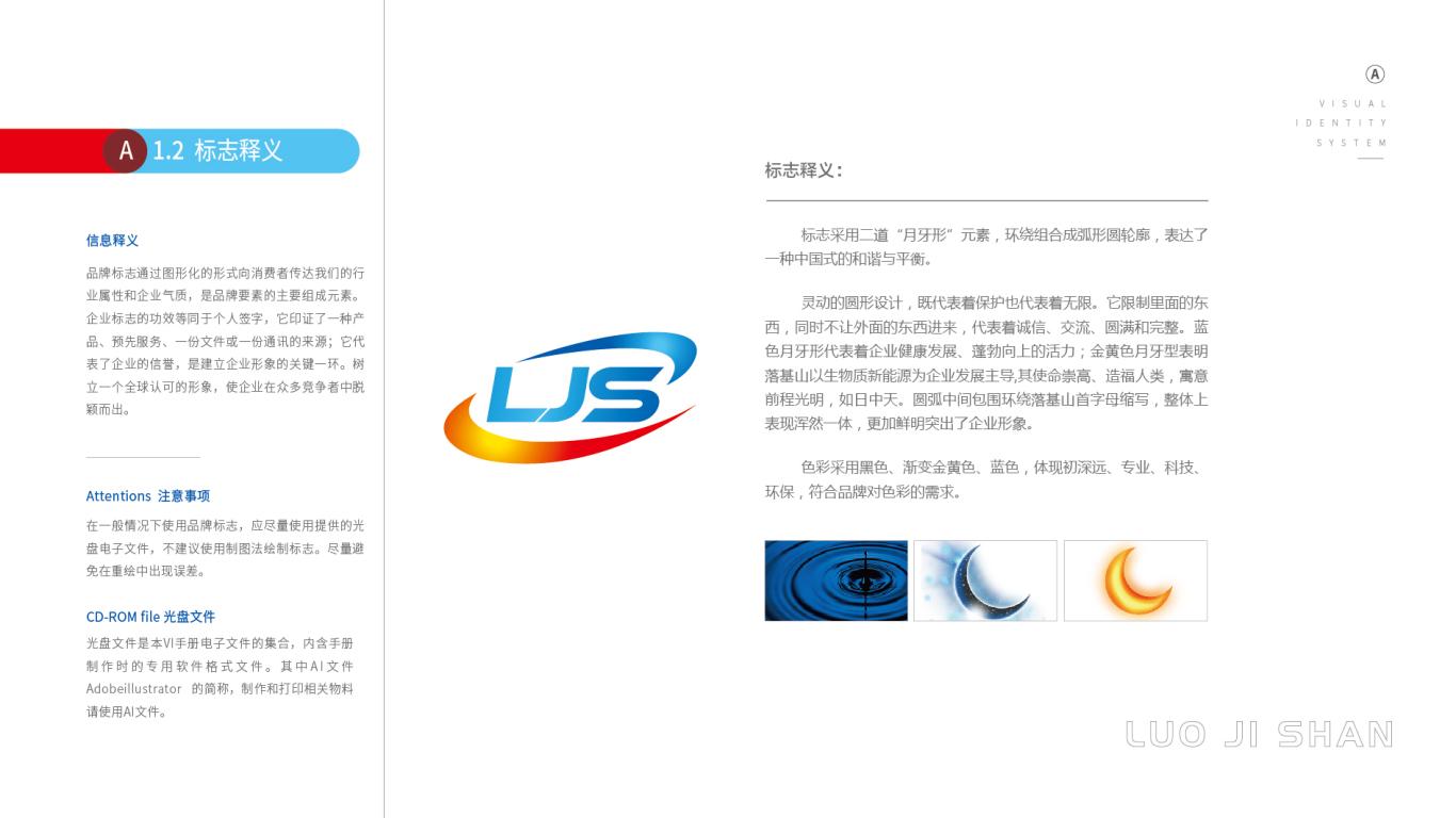落基山环保科技公司VI设计中标图5