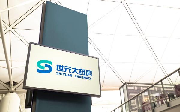 世元大药房logo设计