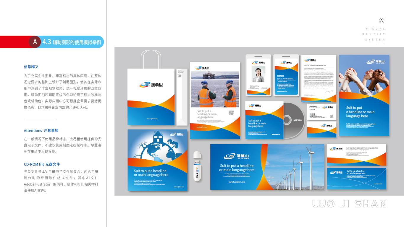 落基山环保科技公司VI设计中标图24