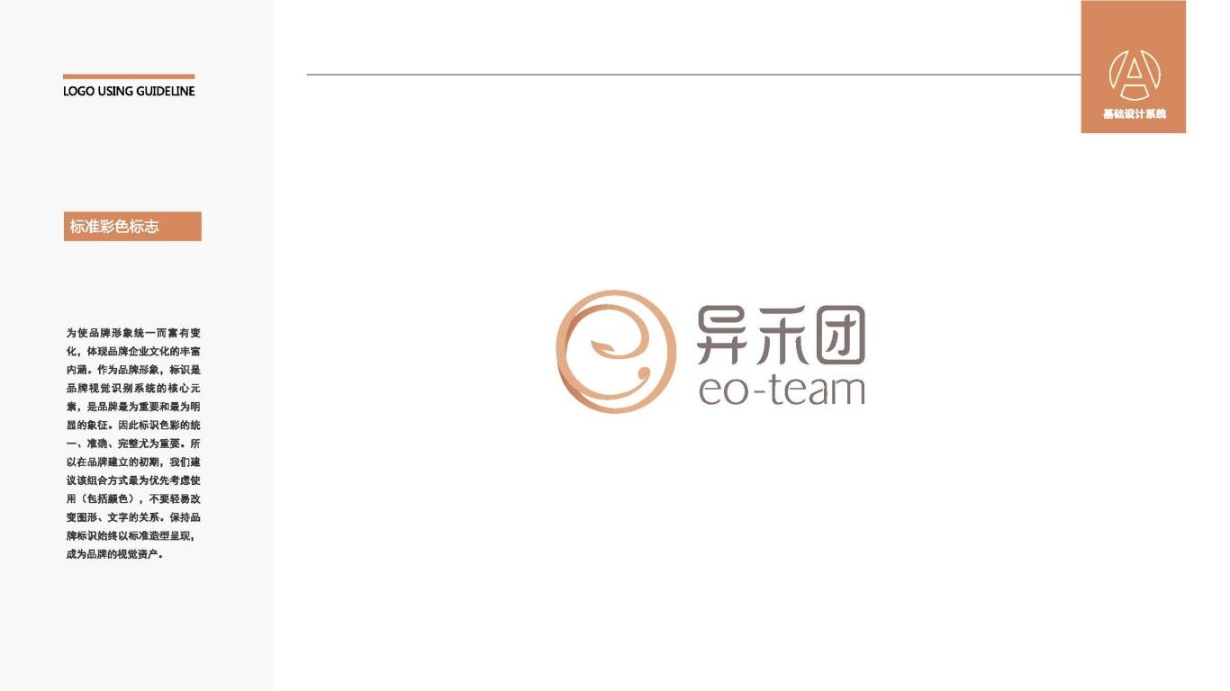 异禾团美容美发品牌LOGO设计中标图0