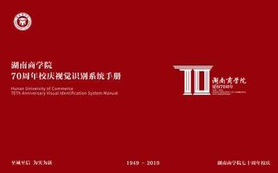 湖南工商大学70周年校庆VI设...