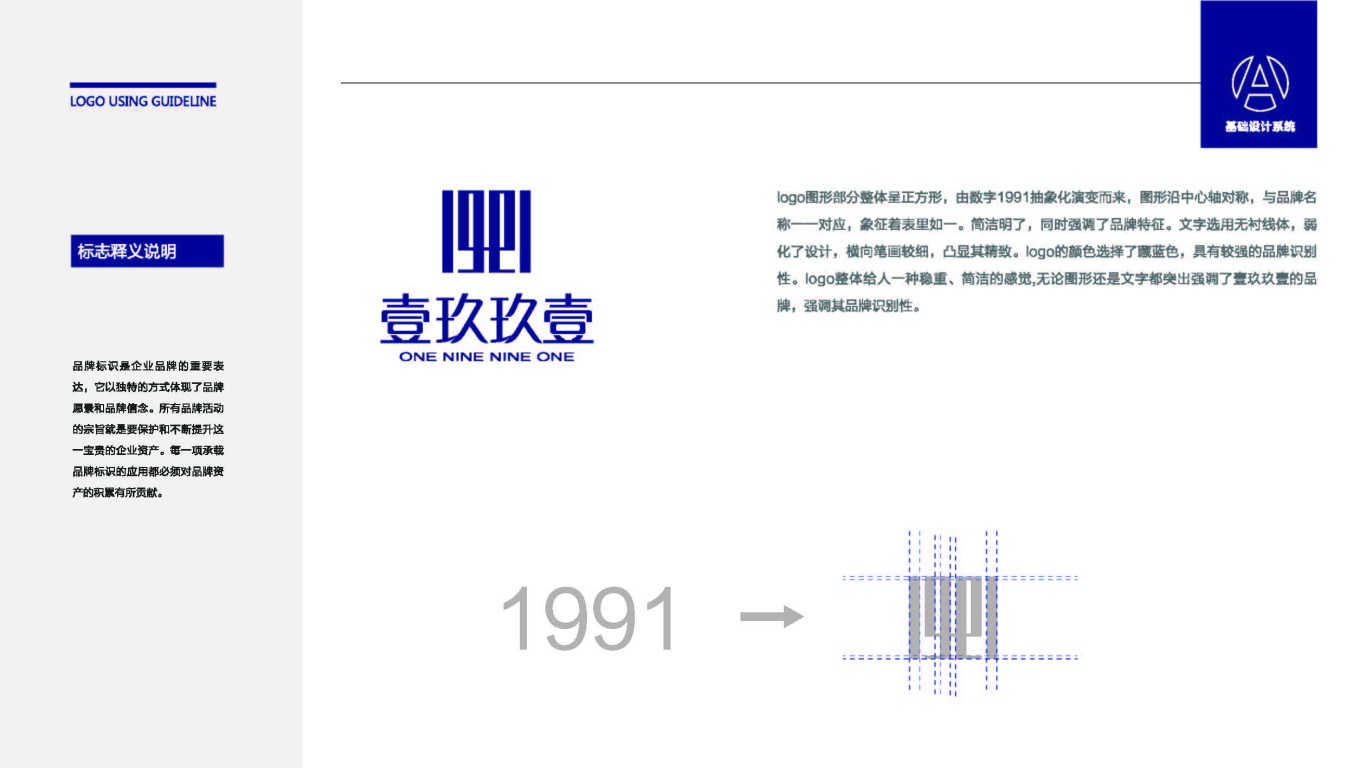 壹玖玖壹文化传媒公司LOGO设计中标图1