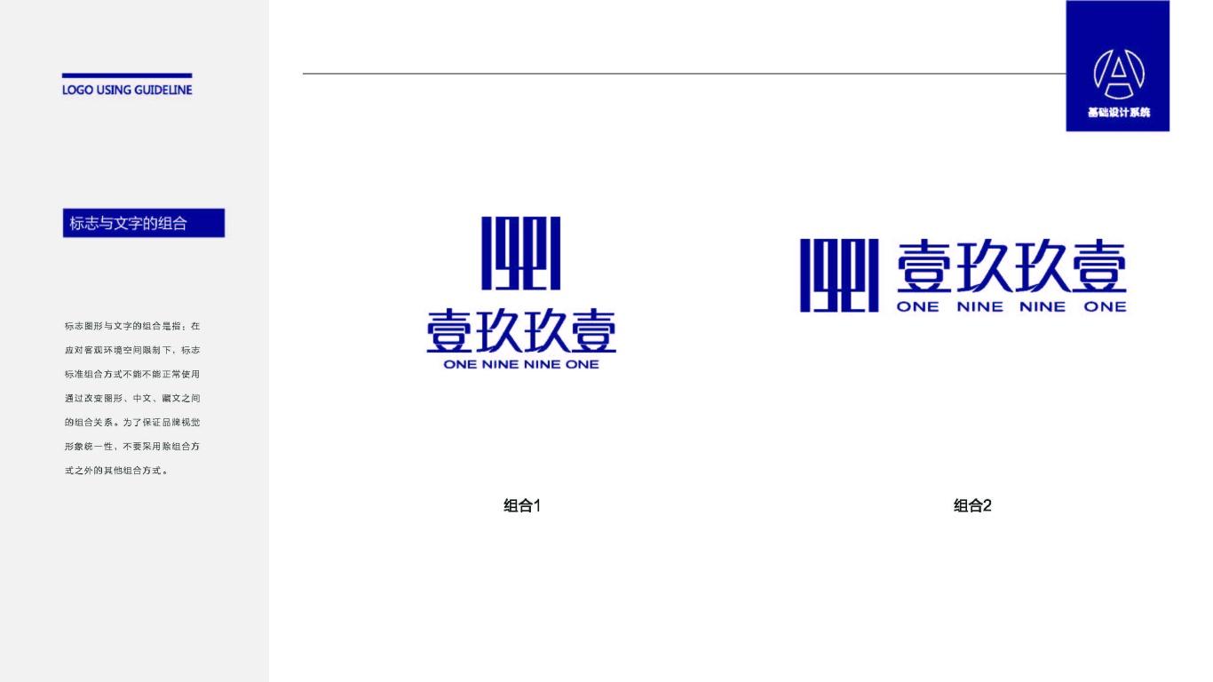 壹玖玖壹文化传媒公司LOGO设计中标图0