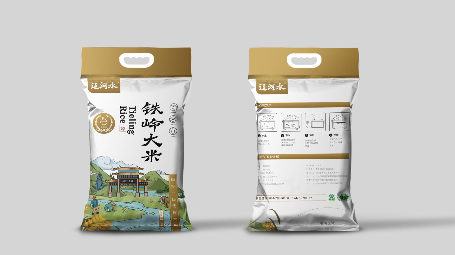 遼河水大米品牌包裝延展設計