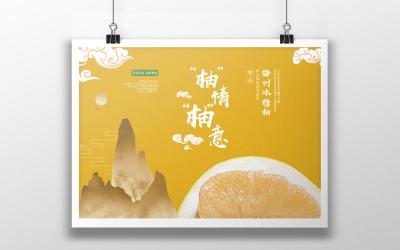 柚子包裝設計 - 國風成語系列