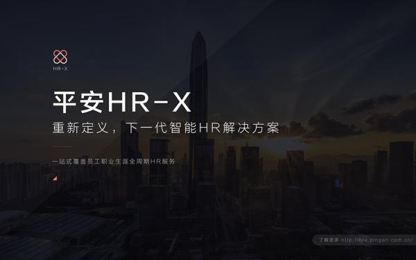 中国平安HR-X-人力资源全平台