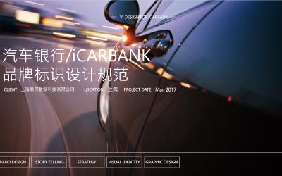 汽车银行品牌设计及发布会