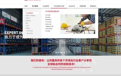 康菲粘合剂企业官网设计