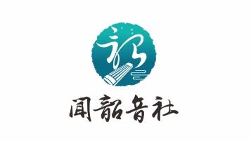 聞韶音社品牌LOGO設計