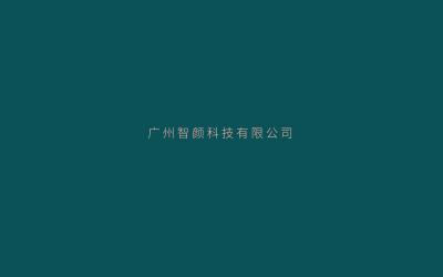 黎苏LISSUE智能美容仪
